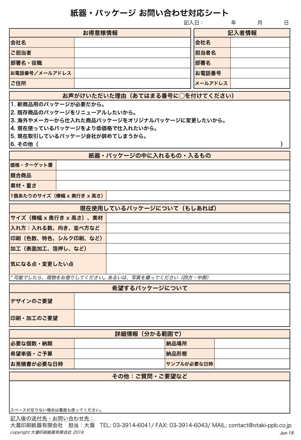 お問い合わせ対応シート イメージ